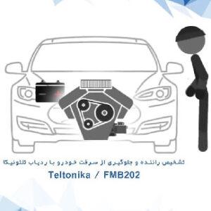 تشخیص راننده و جلوگیری از سرقت خودرو با ردیاب تلتونیکا fmb202