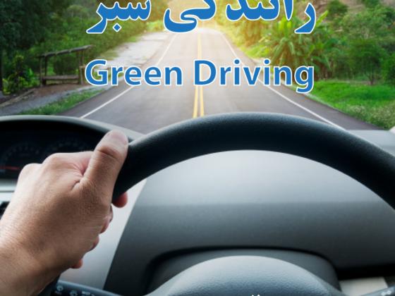 رانندگی سبز